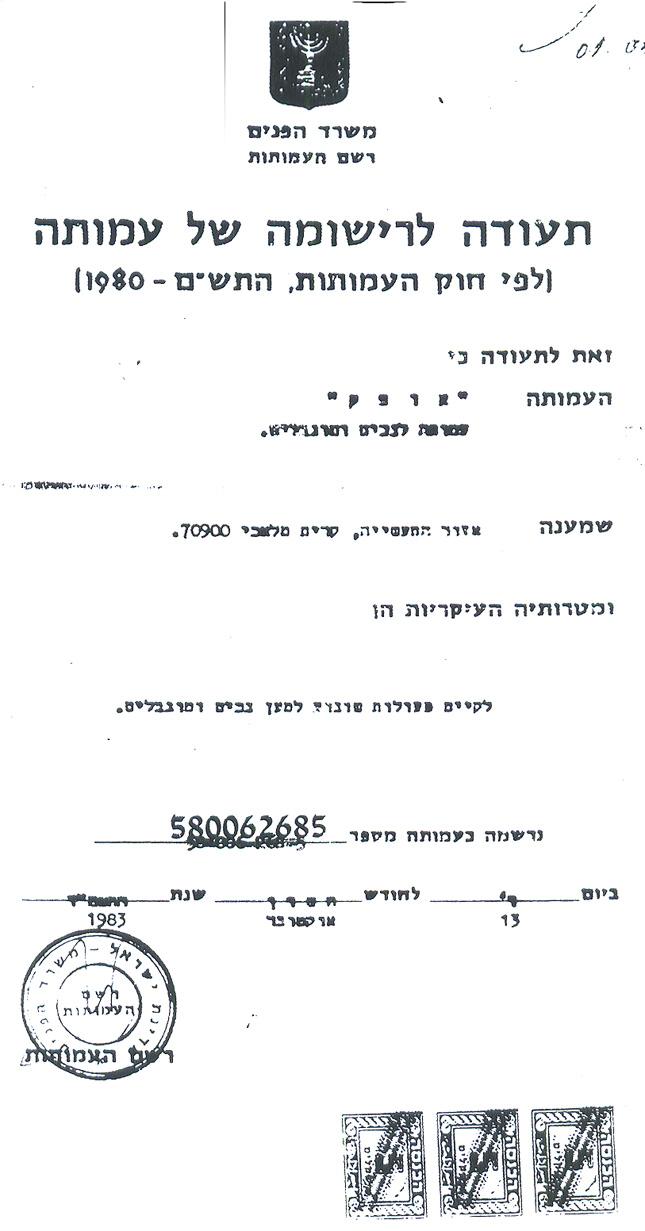 תעודה לרשימה של עמותה